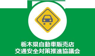 栃木県自動車販売店交通安全対策推進協議会