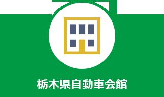 栃木県自動車会館
